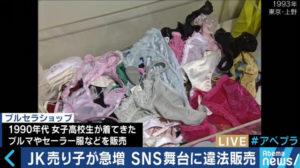 日本少女疯卖私密物内衣裤、唾液尿液都能卖