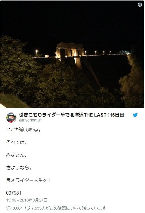 男骑重机环北海道46天完成后跳水坝自杀身亡