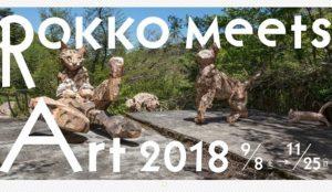 兵库──六甲MEET ART艺术散步2018