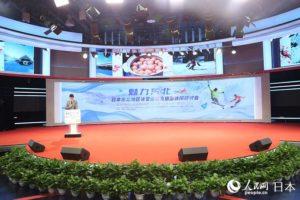 魅力东北——日本东北地区冰雪运动及旅游休闲研讨会在京召开
