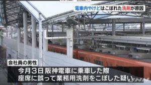 """日本乘客坐电车臀部顿感""""火辣辣"""" 原因是…"""