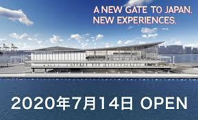 东京计划修建新的港口枢纽大楼 预计2020年投入使用