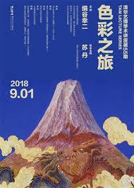 绢谷幸二作品展在清华大学举行 架起中日友好之桥