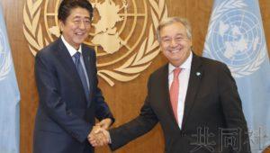 安倍与联合国秘书长会谈 确认完全履行安理会决议很重要