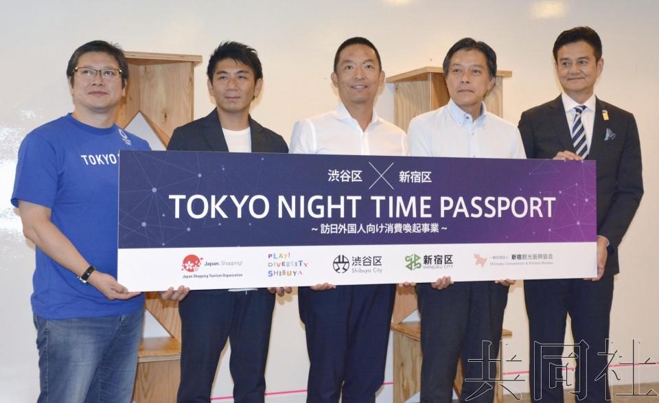 东京涩谷新宿二区合作推出夜间餐饮抵价券