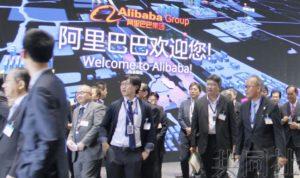 日本访华团考察电商巨头阿里巴巴总部