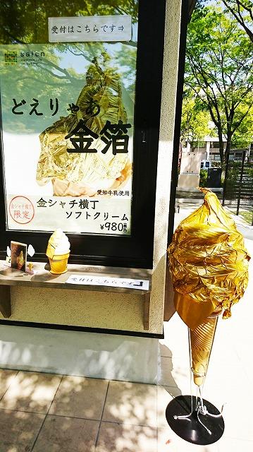派手好きな名古屋でも異彩を放つ金箔ソフトクリーム(愛知県名古屋市)【連載:アキラの着目】