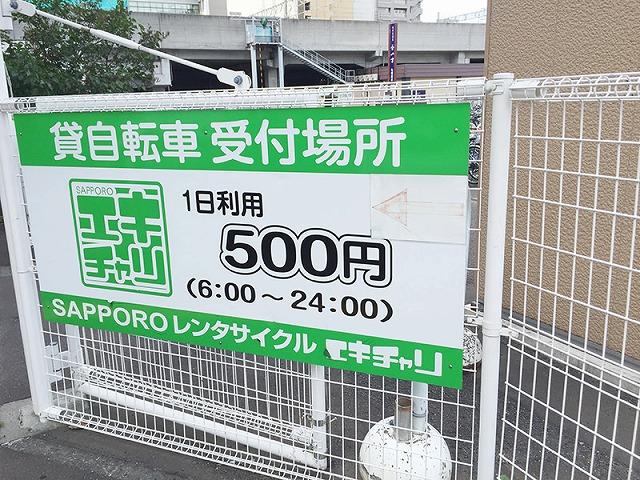 札幌観光を格安&快速に廻れる「えきチャリ」【連載:アキラの着目】