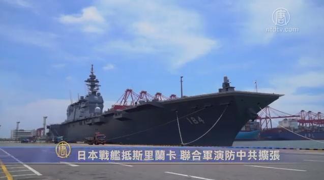 日本战舰抵斯里兰卡 联合军演防中共扩张