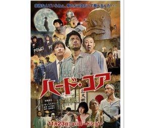《硬核》发布新海报、预告 佐藤健殴打山田孝之