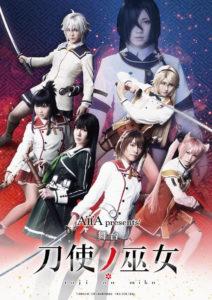 SKE48成员定妆!《刀使巫女》舞台剧公布主视觉图