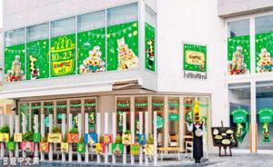 卡乐比要在东京表参道开薯条咖啡馆啦!
