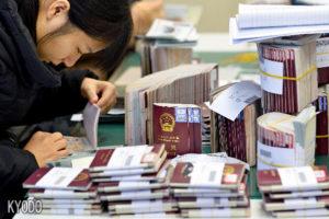 中国赴日游签证付费方式将调整