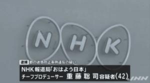 将手机放入女性裙中偷拍,日本NHK首席制片人当场被捕