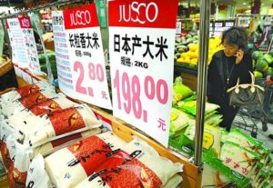日媒:中告知日将放宽食品进口限制可望中日峰会发表