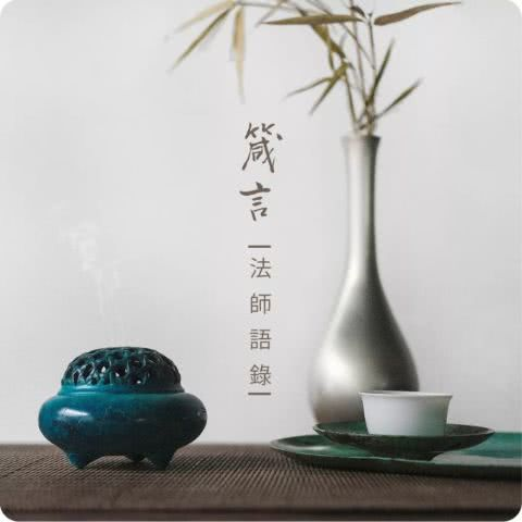 【小陆精选佛教人生】幸福并非源于外在的拥有,而是内心的智慧20181006