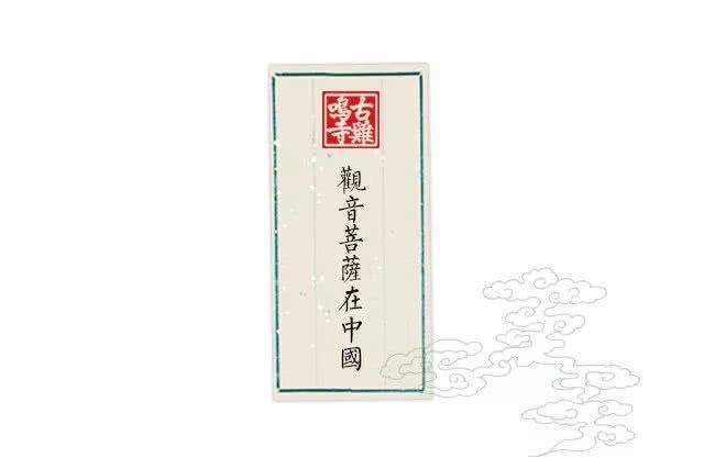 观音菩萨在中国丨观世音菩萨到底是男是女?