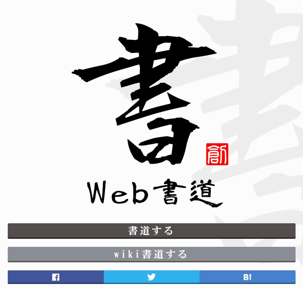 Web書道.comでカンタン、書道の達人に!【連載:アキラの着目】