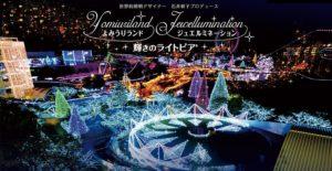 东京读卖乐园冬季宝石点灯Yomiuriland