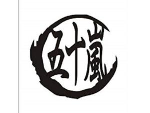 惊!日本人最爱「五十岚」
