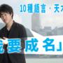 超狂!日本青年靠自修学会中英韩等10种语言
