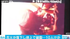 日本全国烟火大赛传意外烟火落地炸开10伤