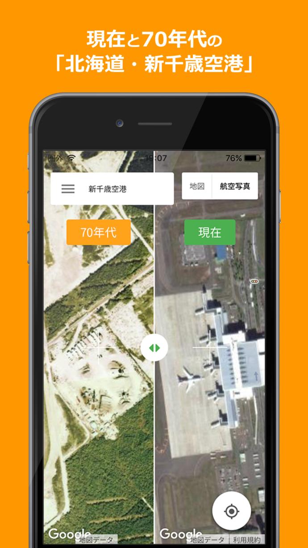 どのような所だったのか一目瞭然のアプリ『昔の航空写真地図』【連載:アキラの着目】