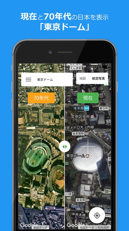 スマホアプリ『昔の航空写真地図』で表示された東京ドーム