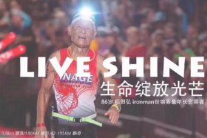86岁日本老人完成KONA世锦赛 成最年长完赛选手