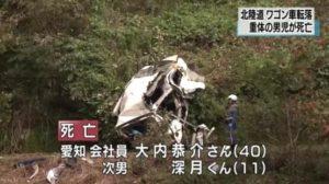 日本一家5口开车去钓鱼 途中冲破护栏坠落致2死3伤