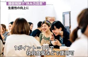 日本一家公司推行休息方式改革 多睡觉可获报酬