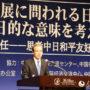 第十四届北京-东京论坛在东京开幕 就中日和平友好条约的现实意义展开对话