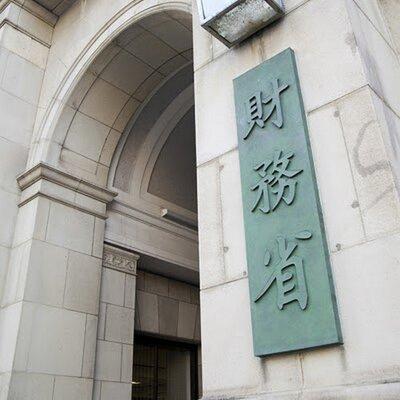 日本财务省要求防卫装备品费用节省1万亿日元
