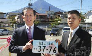 日本41个区域开始交付绘图车牌 点缀名胜地等传播魅力