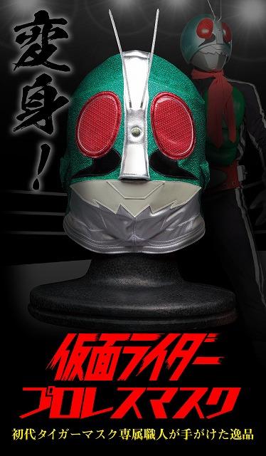 カッコイイ「仮面ライダー プロレスマスク」!でも誰が被るんだ?【連載:アキラの着目】