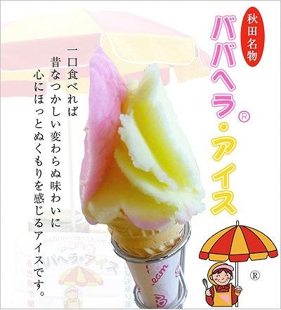 チューリップ型のババヘラアイス 「ババヘラアイス - 有限会社 進藤冷菓」HPから引用