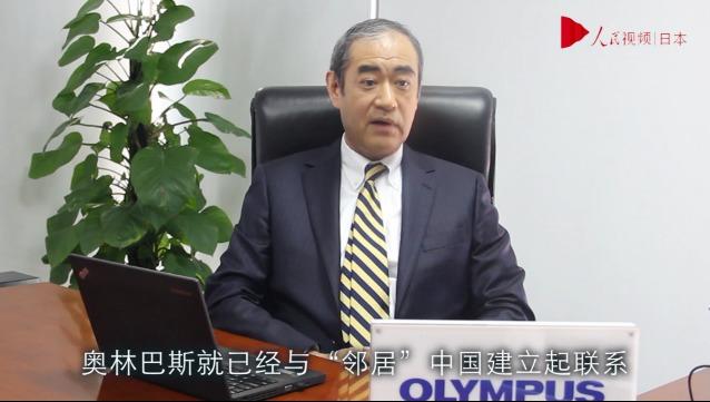 【视频】专访奥林巴斯中国董事长楠田秀树
