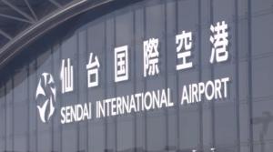 强化仙台机场的东北空中枢纽作用 宫城县推视频介绍落地后的巴士旅游