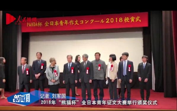"""""""熊猫杯""""全日本青年征文大赛获奖者:为增进日中民间交流贡献力量"""