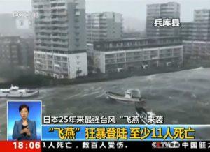 """因台风""""飞燕""""过境 日本保险金赔付逾5800亿日元"""