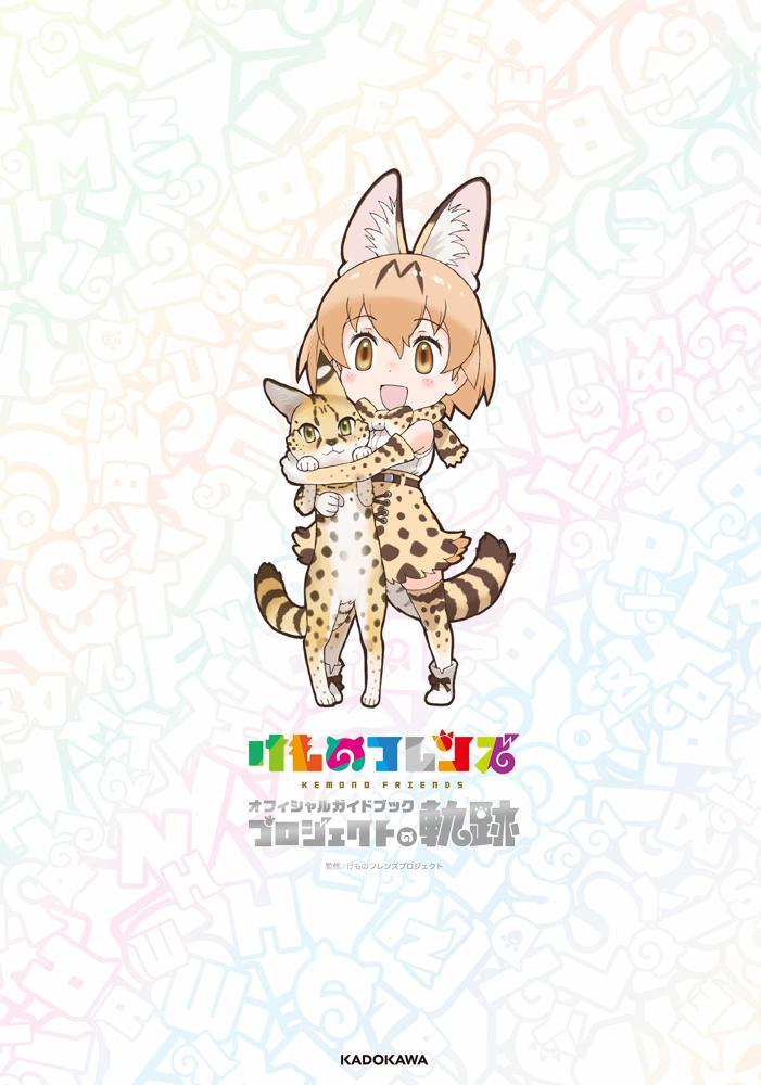 《兽娘动物园》将于12月发售官方指南书