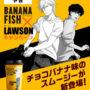 凉飕飕!《BANANA FISH》与罗森将举办第二弹合作
