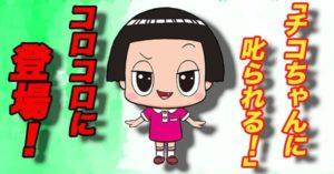 不改毒舌本性 NHK人气节目《知子酱开骂!》漫画化