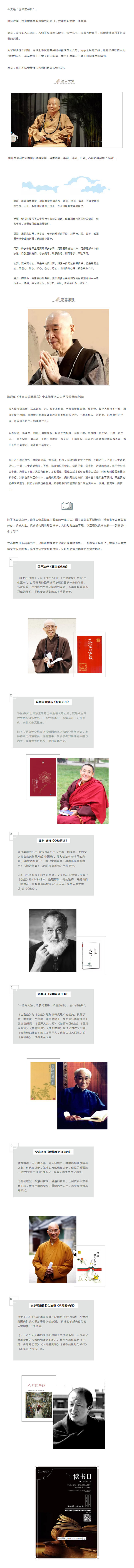 这里有你一份属于你的佛系书单!