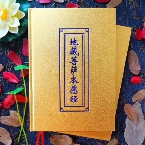 【小陆精选佛教人生】怎样念诵《地藏经》才算圆满?20181201