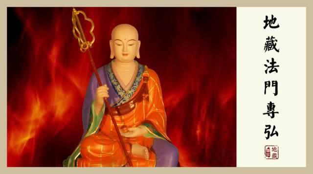 你向地藏菩萨求人天福报,还怕得不到吗?