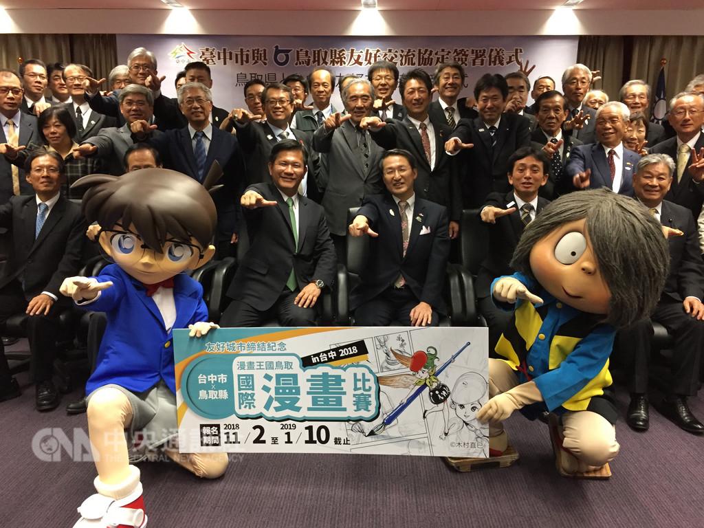 台中与日本鸟取县缔友好城市合办漫画竞赛