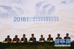 第21届中日住宅建筑交流会在重庆开幕