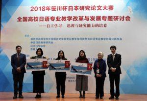 2018年笹川杯日本研究论文大赛暨全国高校日语专业改革与发展专题研讨会在吉林大学举行