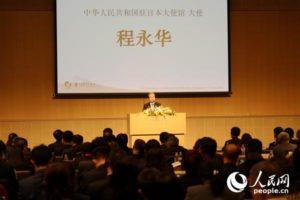 第五届中日教育交流会在兵库县召开